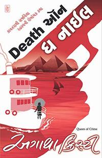 Death on the Nile [Movie Tie-in]